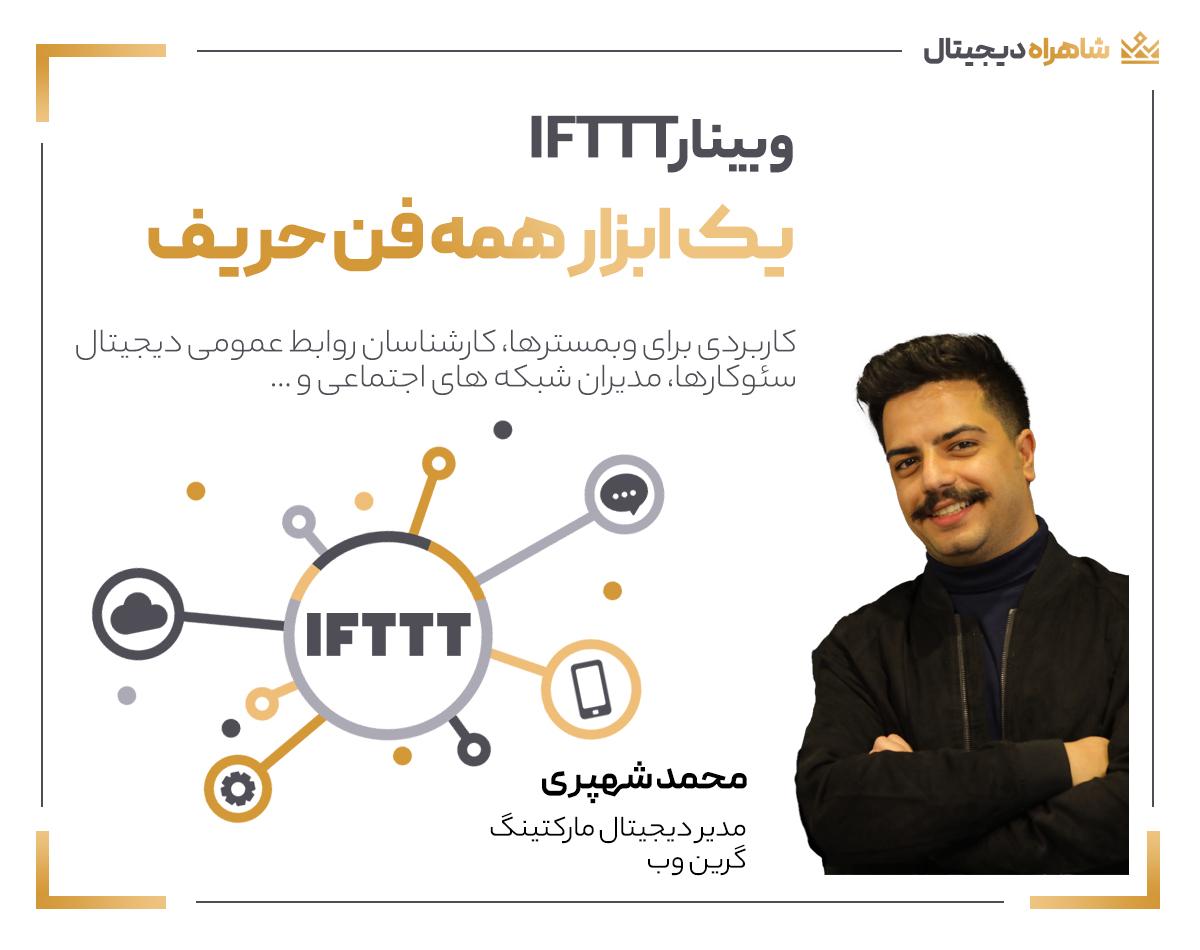 آموزش IFTTT