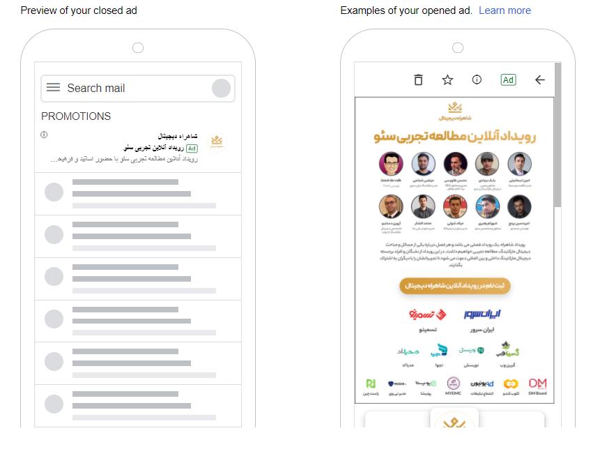 تبلیغات گوگل در جی میل