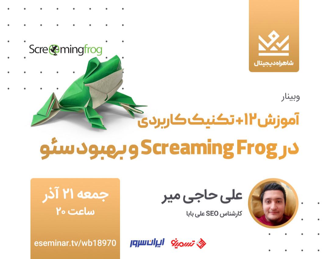 آموزش ابزار Screaming Frog